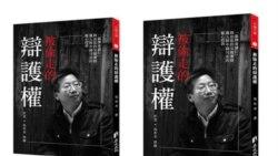 """专访吴有水律师:""""长沙公益三子""""被偷走的辩护权"""