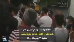 تظاهرات مردم تبریز در حمایت از اعتراضات خوزستان - شنبه ۲ مرداد ۱۴۰۰