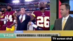 专家视点(戴博):橄榄球员挽臂跪地抗议,川普言论或加剧社会分裂