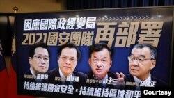 台灣發布國安團隊新部署以因應國際政經變局。