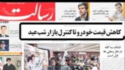 خودروسازان ایران: افزایش قیمت ادامه می یابد