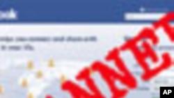پاکستان میں فیس بک اور یوٹیوب پر پابندی