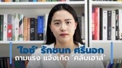 คุยเพลินกับวีโอเอไทย: 'ไอซ์' รักชนก ศรีนอก ถามแรง แจ้งเกิด 'คลับเฮาส์'