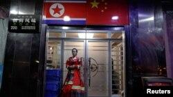 중국 상무부는 28일 안보리 대북제재결의 2375호에 따라 자국 내 북한 기업들은 120일 안에 모두 폐쇄하라는 내용의 공고를 게재했다. 지난 3월 중국 단둥의 북한 식당에서 북한 종업원이 손님을 기다리고 있다.
