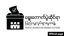ေရြးေကာက္ပြဲဆိုင္ရာ ျပည္သူ႔လႈပ္ရွားမႈအဖြဲ႔ Logo. (ပုံ - PACE)