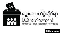 ေရြးေကာက္ပြဲဆိုင္ရာ ျပည္သူ႔လႈပ္ရွားမႈအဖြဲ႔ Logo။ (ဓာတ္ပံု - PACE)