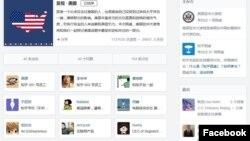 Acara diskusi online melalu website tanya jawab Zhihu-China yang diblokir oleh Beijing (foto: dok).