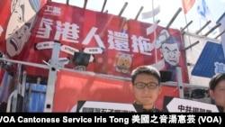 香港工黨副主席趙仕信展示諷刺銅鑼灣書店負責人被失蹤的路牌 (攝影﹕美國之音湯惠芸)