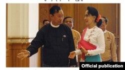 """""""သူ၊ ကၽြန္ေတာ္ႏွင့္ ျမန္မာႏိုင္ငံ့အေရး"""" (Photo- Thura U Shwe Mann Facebook)"""