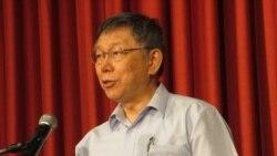 台北市长柯文哲成立新政党 与台湾首富郭台铭合作引关注