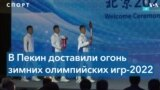 Олимпийский огонь доставлен в Пекин