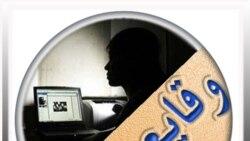 وقايع روز: آیا تعدیلِ بخشی از تحریم های مربوط به اینترنت برای دسترسی مردم ایران به اطلاعات کافی است؟