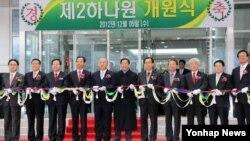 한국 강원도 화천군 간동면에 탈북자 정착교육을 위한 제2하나원이 개원한 가운데, 5일 기념테이프를 자르는 류우익 통일부장관과 참석인사들.
