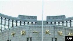 Здание Центрального банка Китая