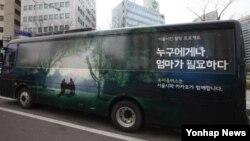 답답한 마음 풀어놓는 '속마음 버스'