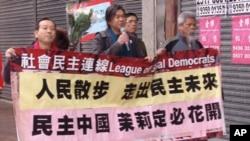 香港社民連活動人士中聯辦前抗議﹐聲援中國茉莉花