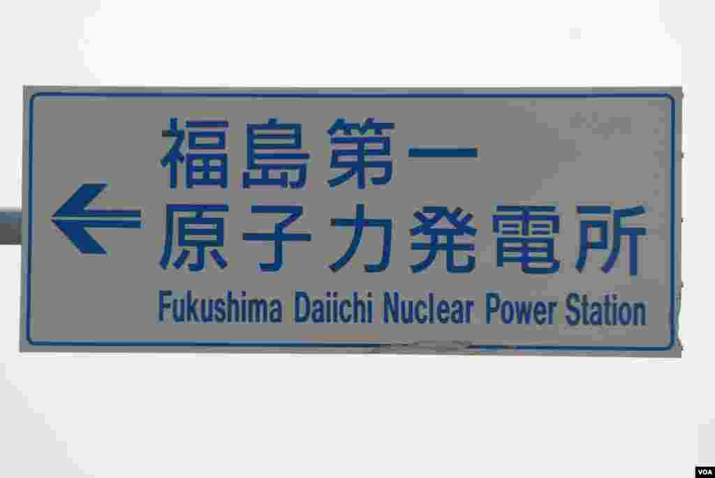 A road sign leading to the Fukushima-1 Nuclear Power Plant, April 13, 2011. (S. Herman/VOA)