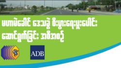 မဲေခါင္ေဒသ အျမန္လမ္းေဖာက္လုပ္ဖို႔ ADB ကျမန္မာကိုေဒၚလာ သန္း ၅၀၀ေခ်းမည္