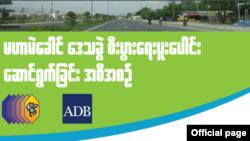 adp mekong GMS
