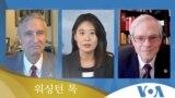 """[워싱턴 톡] """"북한 '핵시설 재가동·열병식 준비'…의도는?"""""""