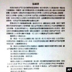陳維明與金門文化局長李錫隆共同簽名蓋章的協議書