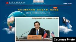 馬英九6月3日在視訊會議上回答問題 (中華民國總統府網站)