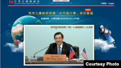 马英九6月3日在视讯会议上回答问题 (中华民国总统府网站截屏)