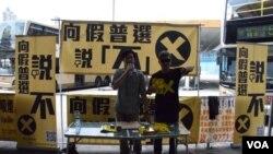 香港泛民主派在旺角火車出口設街站,宣傳「向假普選說不」(美國之音湯惠芸拍攝)
