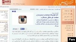 خبر خبرگزاری فارس درباره آغاز فیلترینگ اینستاگرام، از روی سایت حذف شد