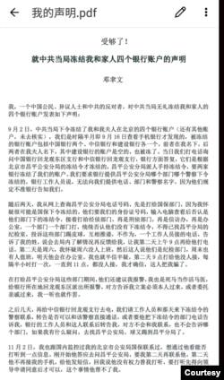 邓聿文就中国政府冻结账户发表的声明