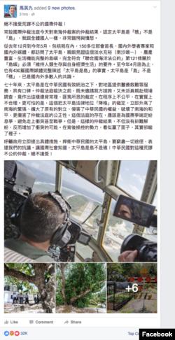台湾前总统马英九的Facebook截图