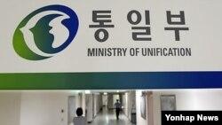 한국 통일부 건물. (자료사진)
