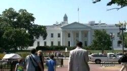 На екскурсії до Білого дому не лишилось грошей