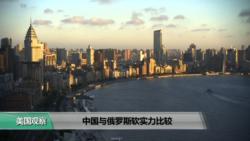 时事看台(莉雅):中国与俄罗斯软实力比较