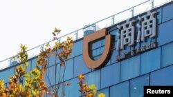 滴滴出行公司在北京的總部大樓。