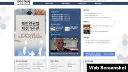 한국 정부가북한인권 관련 자료와 정보를 인터넷 상에서한눈에 볼 수 있는 '북한인권포털(www.unikorea.go.kr/nkhr)'을 개설했다.