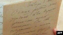 Предсмертное письмо Бориса Пастернака