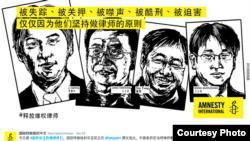 国际特赦组织发布2016/17年度报告,点名中国严重侵犯人权