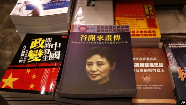 In this photo taken on July 30, 2012, books on Gu Kailai , the wife of ousted Chinese politician Bo Xilai, with her portrait in the cover are displayed at a book shop in Hong Kong.