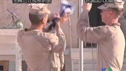 2011-10-23 美國之音視頻新聞: 馬利基說豁免權是美國撤軍的關鍵問題