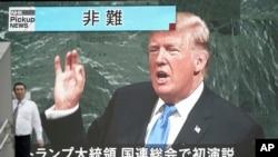 បុរសម្នាក់នៅក្នុងទីក្រុងតូក្យូដើរកាត់កញ្ចក់ទូរទស្សន៍បង្ហាញលោកប្រធានាធិបតី Donald Trump ថ្លែងនៅក្នុងកិច្ចប្រជុំសភាអង្គការសហប្រជាជាតិកាលពីថ្ងៃទី២០ កញ្ញា ២០១៧។