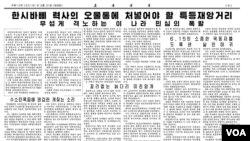 북한이 21일 노동당 기관지 노동신문 6 면 전체를 할애해 박근혜 한국 대통령과 정부를 강하게 비방했다.