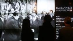 대한민국역사박물관, '독일에서 한국의 통일을 보다' 전시회 열어