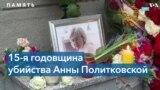 15 лет со дня убийства Анны Политковской