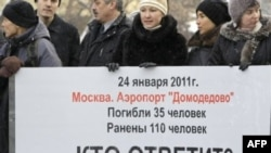 Теракт в «Домодедово» раскрыт
