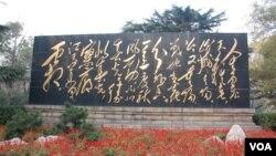 济南大明湖公园的石刻毛泽东诗词《采桑子·重阳》(美国之音拍摄)
