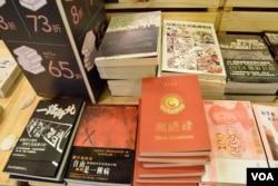 書商出版探討中港關係的書籍。(美國之音湯惠芸)