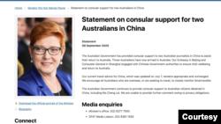 澳大利亞外交部網站刊登營救兩名駐華記者聲明