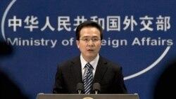 چین از وضع تحریم های یک جانبه آمریکا بر ایران انتقاد می کند