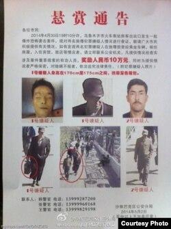 新疆警方的悬赏通告(新疆乌鲁木齐市公安局沙依巴克区分局微博图片)